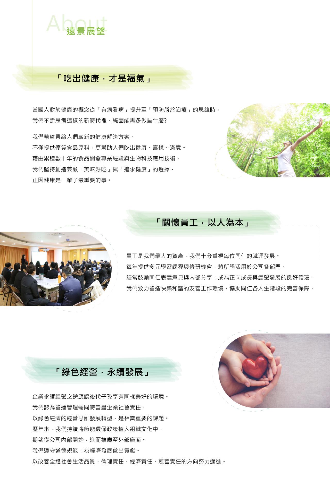 食品開發,生物科技,追求健康,關懷員工,以人為本,企業社會責任, 綠色經營,永續發展